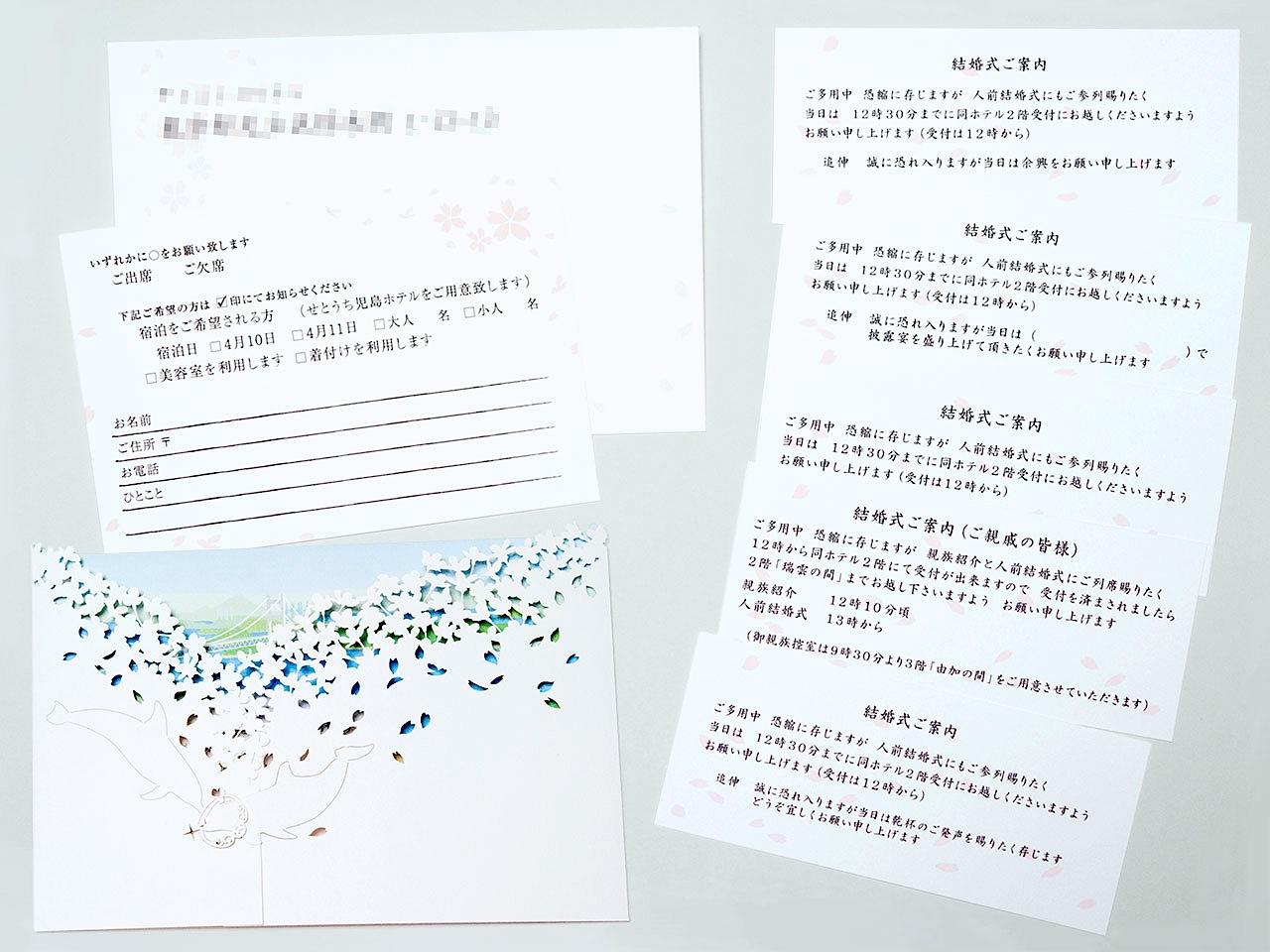 画像:結婚式招待状