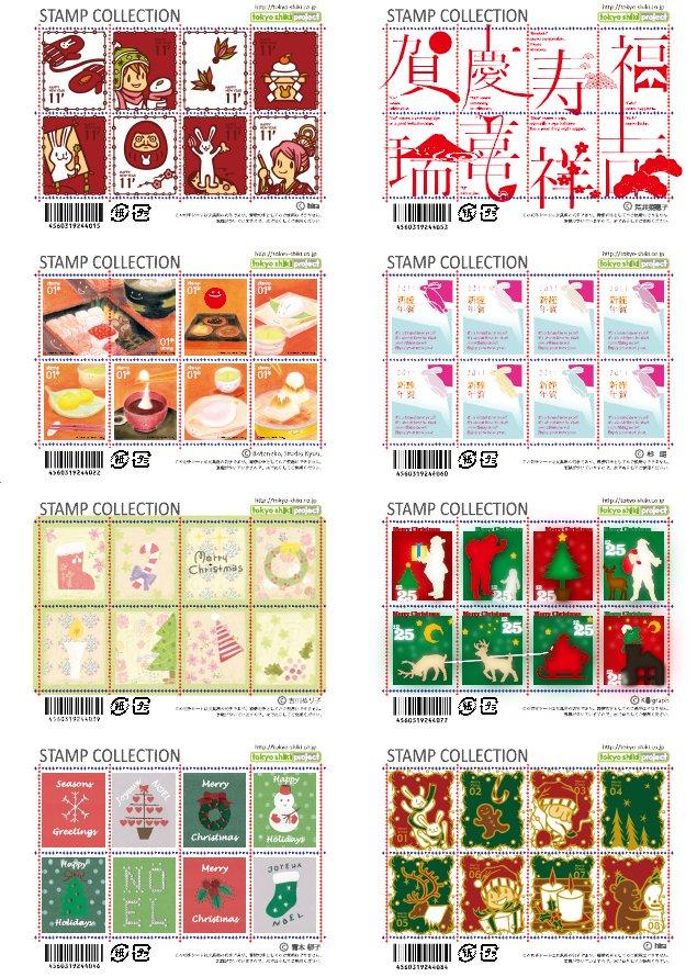 画像:スタンプコレクション クリスマス正月バージョン