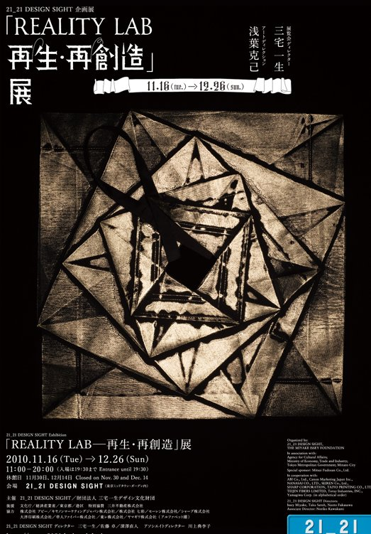 画像:三谷先生 Design Sight 企画展参加のご案内