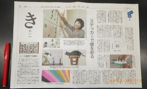 画像:インテリアスッテッキーが読売新聞に取り上げられました。