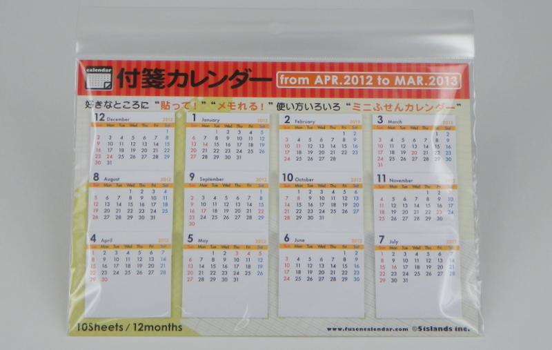 画像:カレンダー付箋