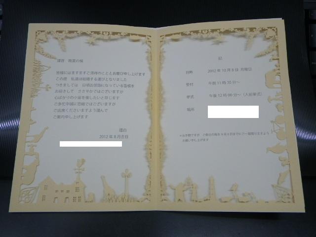 画像:微細加工の結婚式招待状