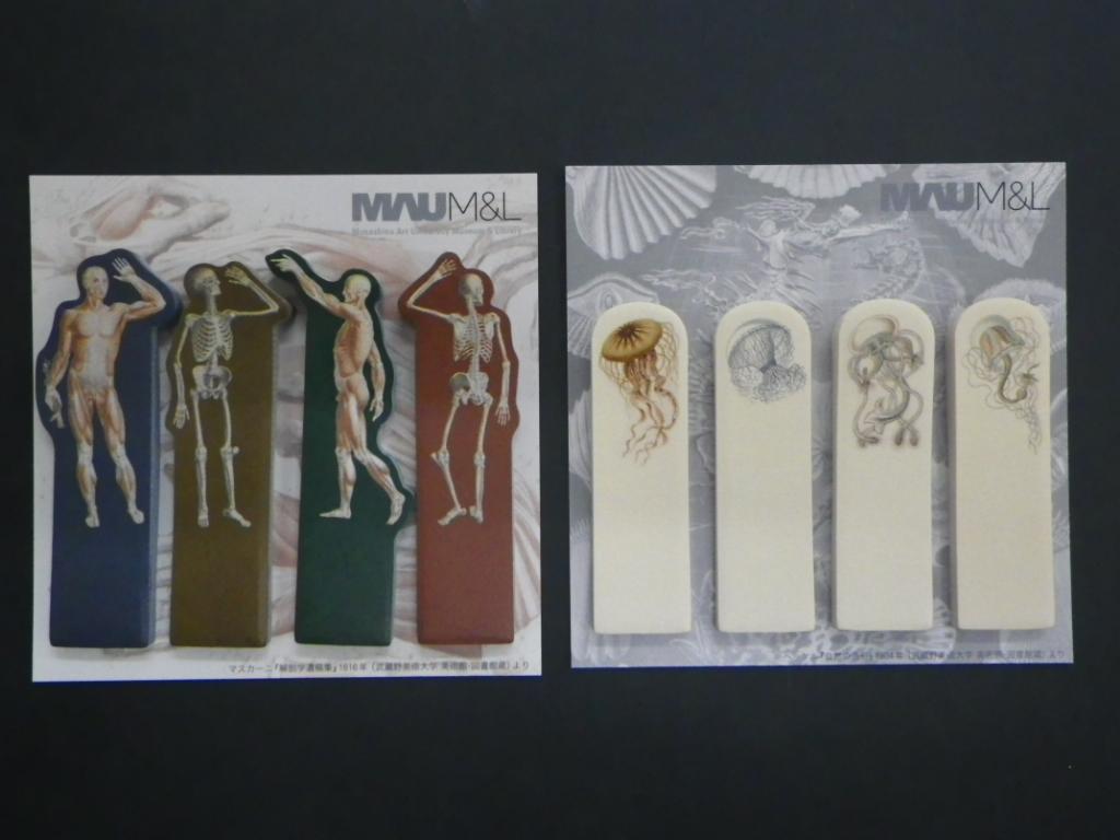 画像:武蔵野美術大学美術館の付箋