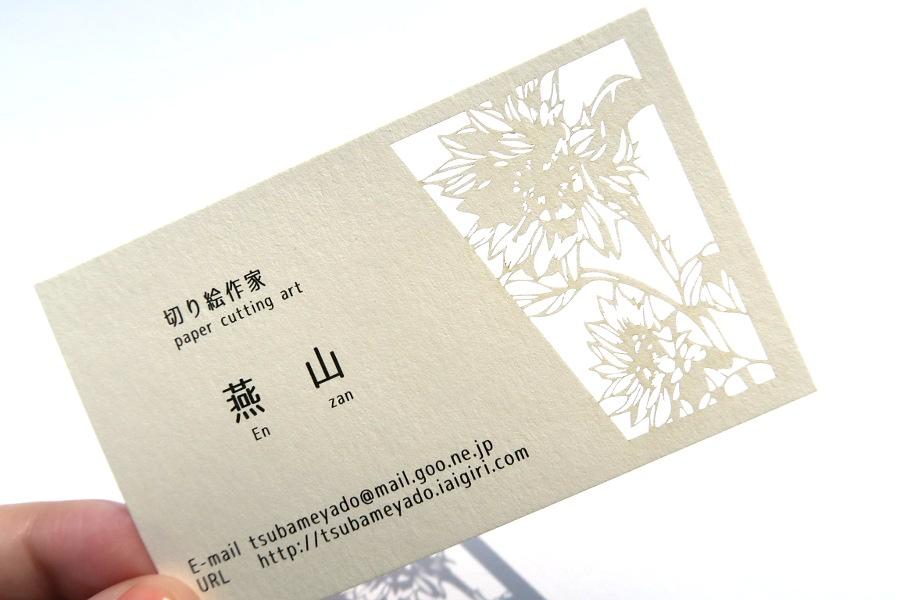 画像:向日葵の切り絵名刺