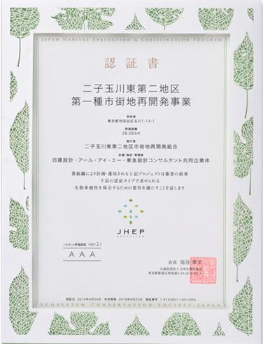 画像:レーザー加工の認証書