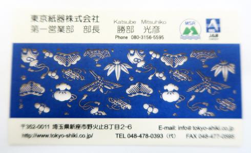 画像:和柄のレーザーカット名刺