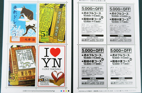 画像:切手風のクーポン