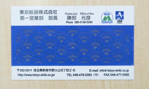 画像:レーザーカット名刺と文字のレーザーカットについて
